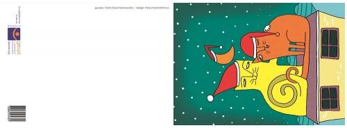 Коледна Картичка 005